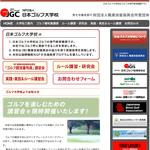 日本ゴルフ大学校