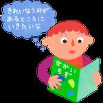 こどもちゃれんじ「子育て・学びガイド」(ベネッセコーポレーション)