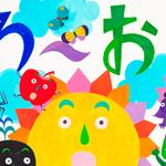 「わ~お!」知育アプリ iPad/スマホ用 しかけうたえほん(スマートエデュケーション)