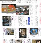 P5 黒谷和紙工芸の里(2)