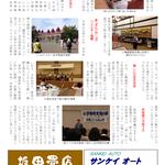 P7. 京都府女性の船(2)