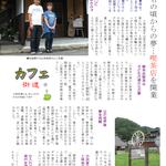 P6 カフェ街道③ 古民家かふぇ轍(1)