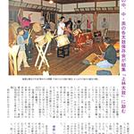 P10 上林太鼓の伝統を守ろう!