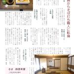 そば処「四百年家」(2)
