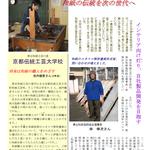 P4 黒谷和紙工芸の里(1)