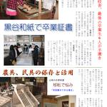 p3 黒谷和紙で卒業証書