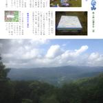 p7 鳥垣渓谷~シデ山登山(4)