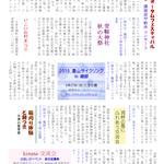 P3. 秋のお祭り・イベント