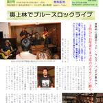 P1.トッド・ウルフ・バンドのライブコンサート