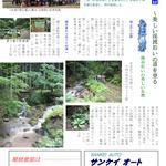 p4 鳥垣渓谷~シデ山登山(1)