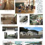 上林小が校舎お別れ会(2)