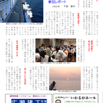 P6. 京都府女性の船(1)