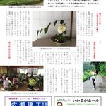 p3 野花で生け花教室