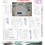 P5 月刊文集「こどもごころ」