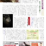 p12 上林句会・一区花火大会