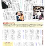P9. 自分史アルバム、家族に残そう!(2)