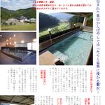 P6 あやべ温泉に行こう!(1)
