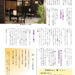 P7 古民家かふぇ轍(2)・俳句
