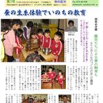 P1 綾東幼児園の生糸体験