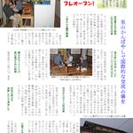 P4. 里山ゲストハウス「クチュール」(1)