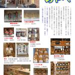 綾部特産館(2)