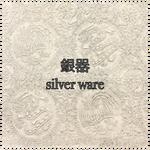 silver ware