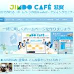 ⑥ホームページ制作 JimdoCafe 滋賀(滋賀県 南草津 自分で作るホームページ作成講座)