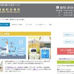 ⑥ホームページ制作 京都 林歯科診療所様 求人サイト