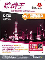 China Unicom HK 香港・中国・台湾・マカオ・プリペイドSIMカード日本で購入