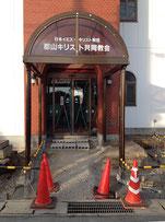 入口の植え込みも取られ入口床面の工事が進む。