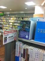 新宿オアシス書店の様子(1)