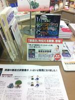 新宿オアシス書店の様子(2)