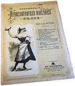Мария, Мари! неаполитанская песня Эдуардо ди Капуа, ноты для фортепиано