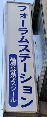 フォーラムステーション(基導会進学スクール)の南側(東大和市駅側)新看板