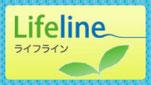 人類救済サイトLifeline