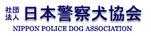日本警察犬協会