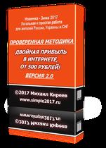 Легальная и простая работа без вложений для жителей России, Украины и СНГ. Нестандартная схема заработка, которая приносит гарантированный доход, первые деньги уже сегодня!