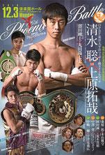 大橋ジム・ボクシング・中嶋一輝選手のポスター