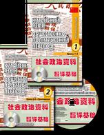 Китайский язык. Общественно-политический перевод.