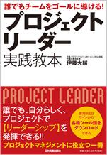 書籍_誰でもチームをゴールに導ける!プロジェクトリーダー実践教本_イメージ画像