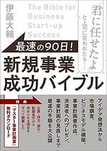 書籍_新規事業成功バイブル_イメージ画像