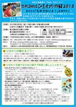 A3ポスター(PDF336KB)