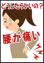成田市 腰痛