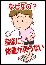 成田市 妊婦 産後整体