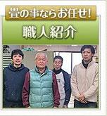 葛飾区高橋畳店の職人紹介。