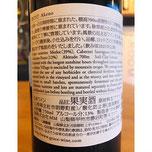 グレイスあけの 中央葡萄酒 日本ワイン