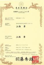 意匠登録 特許庁