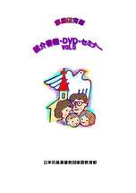 家庭教育部-紹介書籍・DVD・セミナー VOL5
