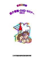 家庭教育部-紹介書籍・DVD・セミナー VOL2