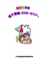 家庭教育部-紹介書籍・DVD・セミナー
